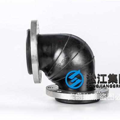 乙二醇KWT-DN100橡胶弯型避震喉